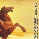 A administração e o planejamento segundo Sun Tzu